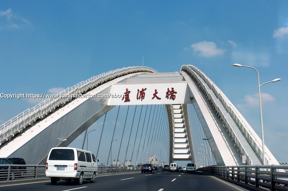 View of Lupu Bridge across Huangpu River in Shanghai, the longest steel arch bridge in the world