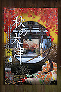 """Poster advertising the beauty of autumn in Otsu city that inspired Lady Murasaki to write """"The Tale of Genji"""" a 1000 years ago. In the lower part of the poster Lady Murasaki is depicted and in the center is a picture of the main gate of Ishiyamadera temple where she started writing the novel. ."""