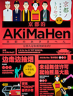 Met with frowns: Although the official online Kyoto City travel guide is available in over a dozen languages, this &quot;Akimahen&quot;, or &quot;don't&quot;, pamphlet is only available in Chinese and English.  Note that it is not a &quot;do's and don'ts&quot; guide but cuts to the chase as a &quot;don'ts&quot; guide.  Kyoto is the most conservative and regimented city in Japan, a society renown for it layers of social etiquette.<br /> <br /> With the increase of foreign travelers, has see a sharp rise in what have been described as &quot;misbehaving&quot; foreigners.  The Akimahen guide is a short course in Japanese etiquette, Kyoto-specific etiquette and offers a few words in the Kyoto dialect, for example, thank you or &quot;arigatou&quot; in standard Japanese is &quot;okini&quot; in Kyoto (and Kansai) dialect.