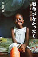 &quot;If the war weren't there - Stories of Liberia's three war children 2003-2013&quot; <br /> Popula Publishing 2013<br /> 「戦争がなかったら」2013年 ポプラ社<br /> http://www.amazon.co.jp/%E6%88%A6%E4%BA%89%E3%81%8C%E3%81%AA%E3%81%8B%E3%81%A3%E3%81%9F%E3%82%89-3%E4%BA%BA%E3%81%AE%E5%AD%90%E3%81%A9%E3%82%82%E3%81%9F%E3%81%A110%E5%B9%B4%E3%81%AE%E7%89%A9%E8%AA%9E-%E3%83%9D%E3%83%97%E3%83%A9%E7%A4%BE%E3%83%8E%E3%83%B3%E3%83%95%E3%82%A3%E3%82%AF%E3%82%B7%E3%83%A7%E3%83%B3-%E9%AB%98%E6%A9%8B-%E9%82%A6%E5%85%B8/dp/4591136531/ref=sr_1_6?ie=UTF8&amp;qid=1404015407&amp;sr=8-6&amp;keywords=%E9%AB%98%E6%A9%8B%E9%82%A6%E5%85%B8