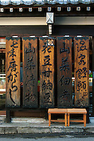 Weathered Japanese signboards at Kusatsu advertising local specialties, such as Japanese pickles or tsukemono.