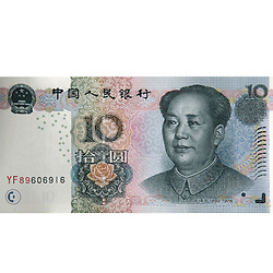 Chinese 10 RMB note cut-out