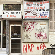 A closed down carpenters workshop in Olimpou Str, Thessaloniki