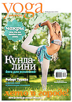 Yoga Journal Russia, Cover