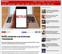 Vyachorka; Estonia website - Netflix website on smart phone