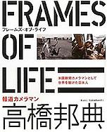 &quot;Frames of Life&quot; Popula Publishing 2013<br /> 「Frames of Life」2011年 ポプラ社<br /> http://www.amazon.co.jp/FRAMES-OF-LIFE-%E9%AB%98%E6%A9%8B-%E9%82%A6%E5%85%B8/dp/486095453X/ref=sr_1_1?ie=UTF8&amp;qid=1404015407&amp;sr=8-1&amp;keywords=%E9%AB%98%E6%A9%8B%E9%82%A6%E5%85%B8