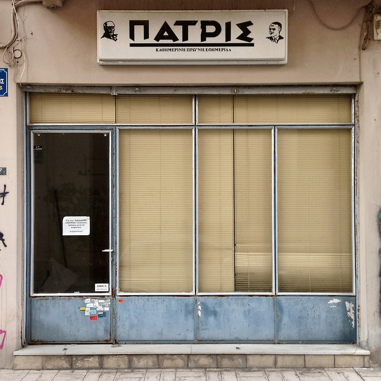 """The closed office of newspaper """"Patris"""" - homeland in Thessalonikis Str,  Heraklion, Crete. Th newspaper is till open but moved to new offices."""