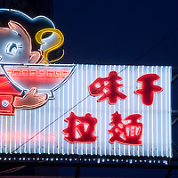 Asia, China, Shanghai, Neon sign for Chinese noodle restaurant along Nanjing Road, a shopping district lined with western and Chinese retail stores and restaurants.
