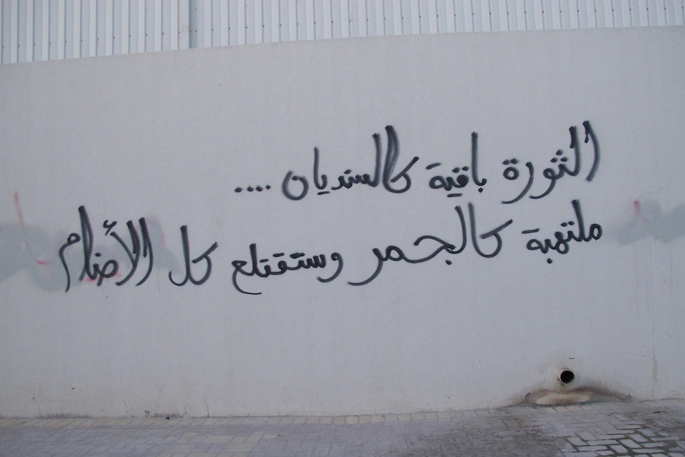"""""""The revolution will remain like an oak tree, on fire like hot coal and will remove every statue"""""""