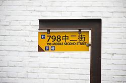 Street sign at the 798 Art District at Dashanzi in Beijing China