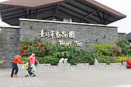 The entrance to the Taipei Zoo.
