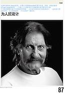 Case da Abitare China - Mr. Colani